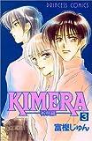 Kimera 3―祈明羅 (プリンセスコミックス)