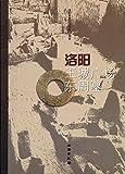 洛陽王城広場東周墓(中国語)