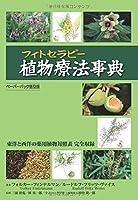 植物療法(フィトセラピー)事典 ペーパーバック普及版