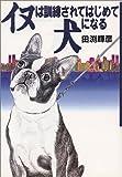 イヌは訓練されてはじめて犬になる 画像