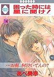 困った時には星に聞け! (14) (冬水社・いち好きコミックス)