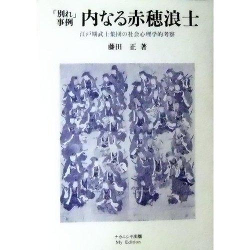 「別れ」事例内なる赤穂浪士―江戸期武士集団の社会心理学的考察