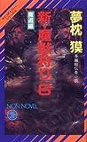 新・魔獣狩り〈6〉魔道編―サイコダイバー・シリーズ (ノン・ノベル)
