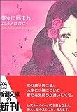 美女に囲まれ―yoshimotobanana.com〈8〉 (新潮文庫)