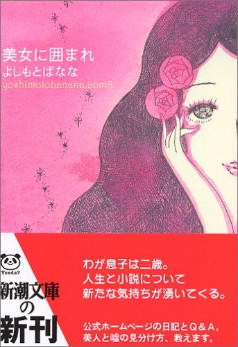 美女に囲まれ―yoshimotobanana.com〈8〉 (新潮文庫)の詳細を見る