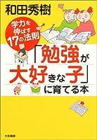「勉強が大好きな子」に育てる本―学力を伸ばす17の法則