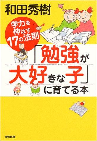 「勉強が大好きな子」に育てる本―学力を伸ばす17の法則の詳細を見る