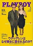 PLAYBOY (プレイボーイ) 日本版 2006年 05月号 [雑誌]