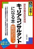 """キャリア・コンサルタントになる本―あなたの""""キャリア""""が資格になります! (らくらく合格!)"""