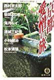 京都 愛憎の旅―京都ミステリー傑作選 (徳間文庫)