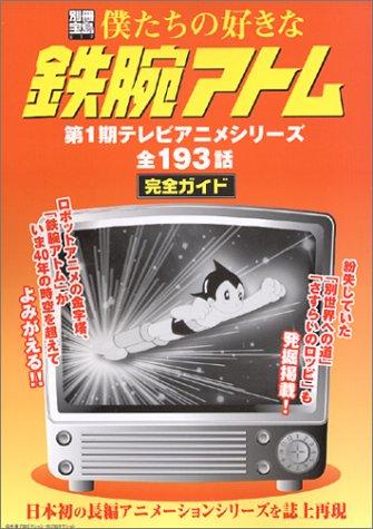 僕たちの好きな鉄腕アトム―日本初の長編アニメーションシリーズを誌上再現 (別冊宝島 (819))