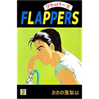 FLAPPERS 2巻