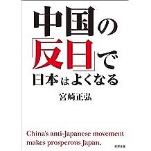 中国の「反日」で日本はよくなる (徳間文庫)