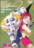 GEAR戦士 電童(3) [DVD]