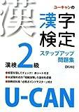 U-CANの漢字検定2級ステップアップ問題集 第2版