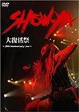 大復活祭~20th Anniversry Live~ [DVD] 画像