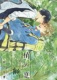 梢の夏 (バーズコミックス リンクスコレクション)