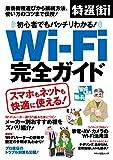 初心者でもバッチリわかる! Wi-Fi完全ガイド (最新機種選びから接続方法、使い方のコツまで伝授!)