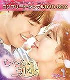むやみに切なく BOX1 (全2BOX) (コンプリート・シンプルDVD-BOX5,000円シリーズ) (期間限定生産)