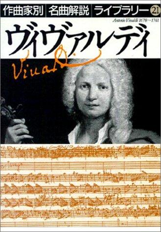 バロック音楽 ヴィヴァルディ
