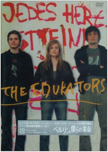 ベルリン、僕らの革命 [DVD]の詳細を見る