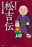 風雲児外外伝 松吉伝 (Fukkan.com)