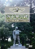 陸上自衛隊第1空挺団 創立50周年 [DVD]