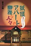 小説 / 香月 日輪 のシリーズ情報を見る