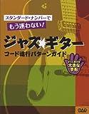 CJ145 ジャズギター コード進行パターンガイド 〜スタンダードナンバーでもう迷わない!〜 [楽譜] / 中央アート出版社 (刊)