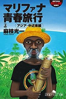 マリファナ青春旅行(上) アジア・中近東編