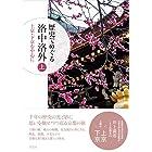 歴史でめぐる 洛中洛外(上) (京都を愉しむ)
