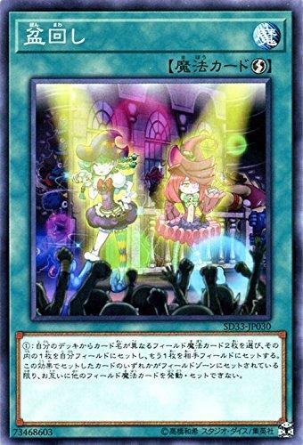 盆回し ノーマル 遊戯王 パワーコード・リンク sd33-jp030
