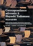 林忠正宛書簡集―Correspondance adressee a Hayashi Tadamasa