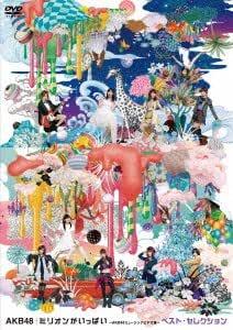 ミリオンがいっぱい~AKB48ミュージックビデオ集~ ベスト・セレクション (DVD)