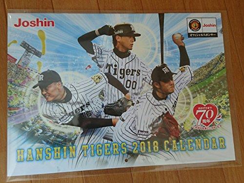 阪神タイガース 2018年 カレンダー ジョーシン