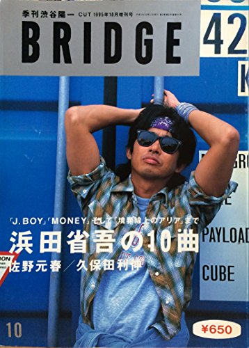 bridge (ブリッジ) 1995年 10月号 vol.8 浜田省吾の10曲 「J.BOY」「MONEY」そして「境界上のアリア」まで
