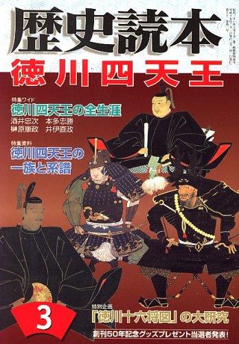 歴史読本 2007年 03月号 [雑誌]の詳細を見る
