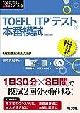 【CD2枚付】TOEFL ITPテスト本番模試 改訂版 (TOEFL(R)テスト大戦略)