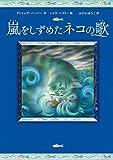 嵐をしずめたネコの歌 (児童書)