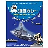 広島ご当地カレー 呉海自カレー 護衛艦とね特製キーマカレー 200g×5食まとめ買いセット