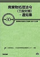 廃棄物処理法令(三段対照)・通知集 平成30年