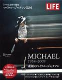 LIFE MICHAEL 1958-2009 ライフ誌特別編集 マイケル・ジャクソン追悼 画像