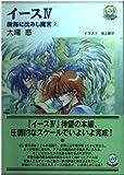 樹海に沈みし魔宮〈上〉イース4 (ログアウト冒険文庫)
