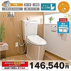 リフォーム (工事込・一括払) | LIXIL トイレ T3 エコウォッシュAM | 本体交換プラン | 戸建 | 手洗い有 | 床排水芯200mm
