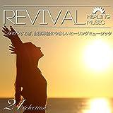 Revival Healing 心身のやすらぎ、自律神経にやさしいヒーリングミュージック