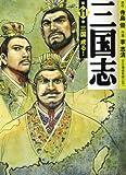 三国志 (11) (MF文庫)