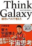 Think Galaxy 銀河レベルで考えろ (ZouSan Books)