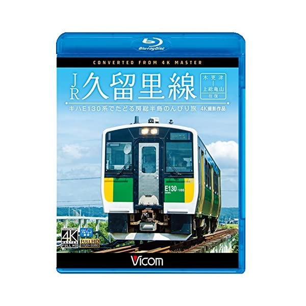 JR久留里線 木更津~上総亀山往復 【Blu-r...の商品画像