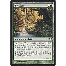 マジック:ザ・ギャザリング 春の鼓動/Heartbeat of Spring (レア)/神河物語/シングルカード CHK-212-R