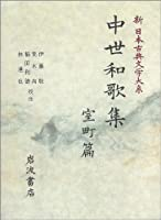 中世和歌集 室町篇 (新 日本古典文学大系 47)